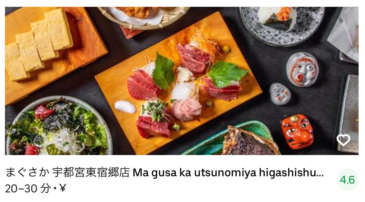 Eats 宇都宮 uber