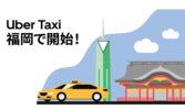 【Uber Taxi】福岡でタクシー配車サービス開始!初回無料&次5回乗車が半額に!